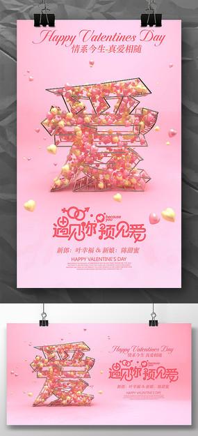 浪漫爱情主题宣传海报广告 PSD
