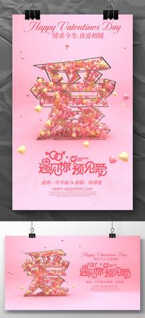 浪漫爱情主题宣传海报广告