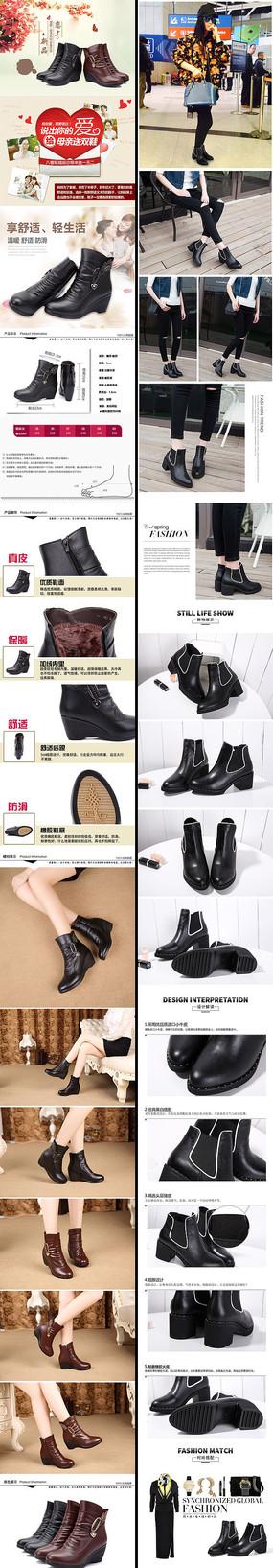 淘宝纯皮女鞋详情页描述图模板