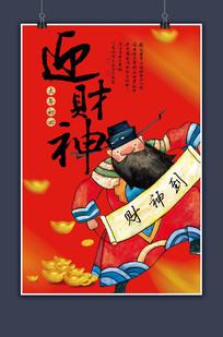 中国传统节日迎财神海报