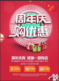 周年庆时尚大气海报