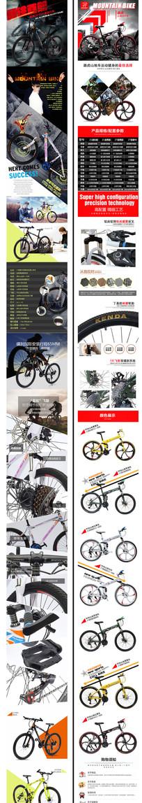 自行车详情页山地车细节详情页