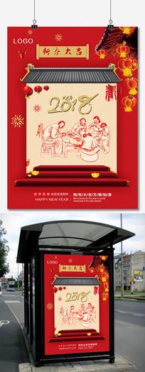 2018新春海报设计