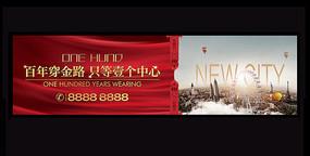 城市地产户外广告