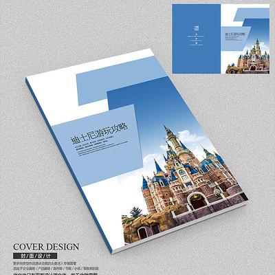 迪士尼游玩攻略宣传册封面