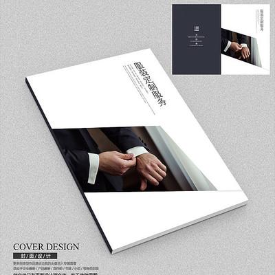 服装定制服务宣传册封面
