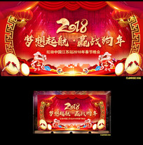 红色大气2018年春节晚会背景板