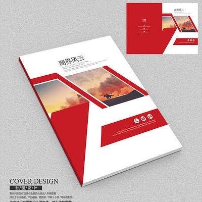 红色商界风云宣传册封面