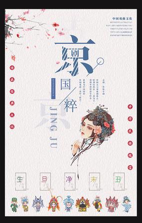 京剧文化海报