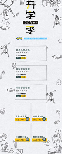 开学季天猫淘宝首页装修模板