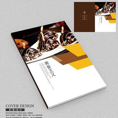 美食主义巧克力宣传册封面