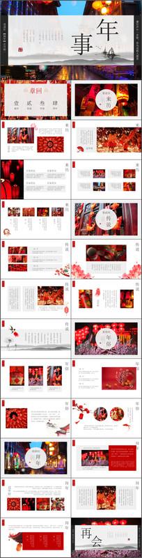年事春节风俗介绍PPT模板