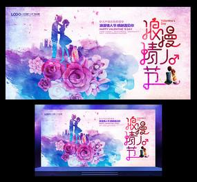 水彩风格浪漫情人节海报背景 PSD