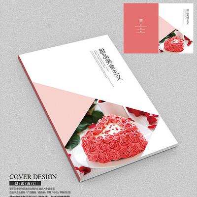 甜品美食主义简约宣传册封面