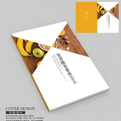 营养素食主义宣传册封面