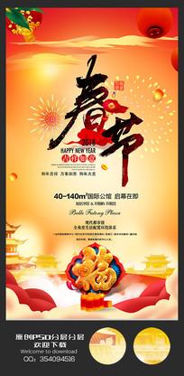 2018狗年海报春节海报