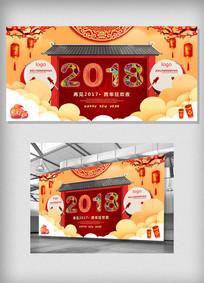 2018新年狂欢海报设计