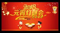 2018元宵节猜灯谜背景展板