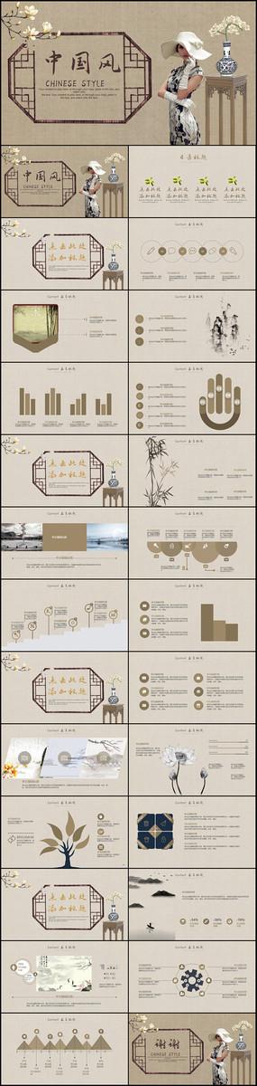 创意时尚中国风通用PPT模板