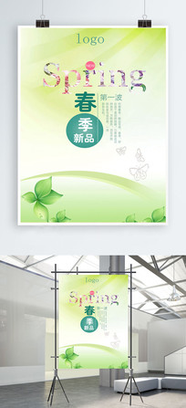 春季新品简洁海报