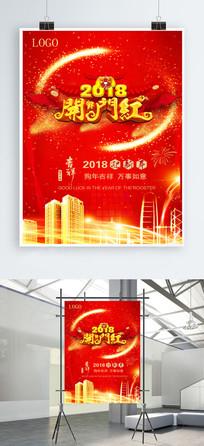大红时尚狗年开门红海报