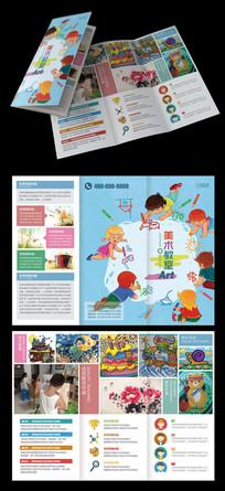 儿童美术宣传单三折页设计模板