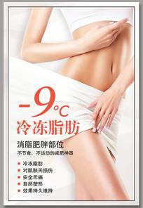 减肥瘦身广告宣传海报