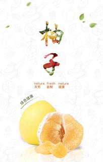 简约清新柚子海报