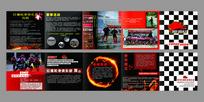 轮滑运动培训学校宣传册