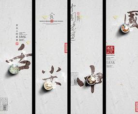 舌尖中国美食文化展板挂画
