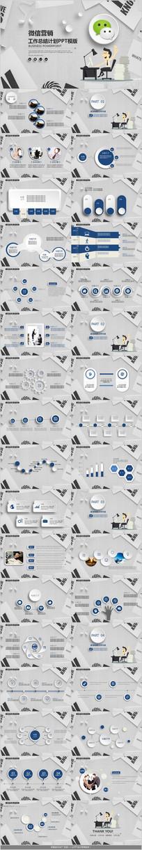 微信营销工作总结PPT模板