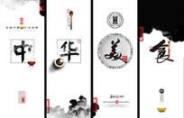 中华美食餐饮餐厅挂画