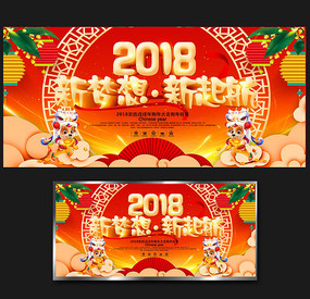 2018新梦想新起航年会展板