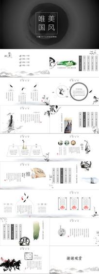古典古色古香中国风PPT模板
