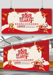 红色大气2018狗年旺旺年
