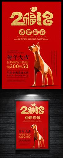 2018狗年红色大气促销活动