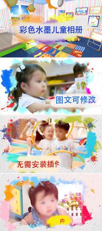 彩色水墨翻转儿童相册模板