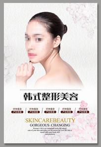 韩式整形美容宣传海报