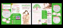 母婴宣传页设计