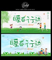 暖春行动春季促销海报