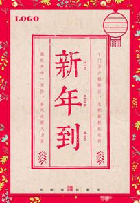 新年中国风艺术祝福海报