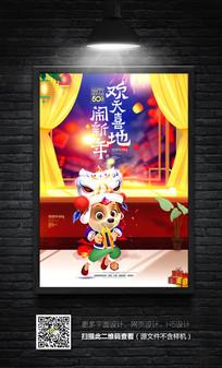 2018 狗年手绘海报设计