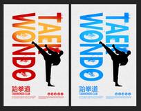 简约跆拳道招生海报