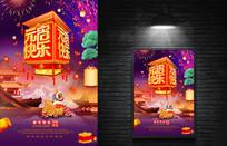 元宵节促销宣传海报