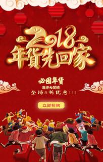 2018年货节促销海报