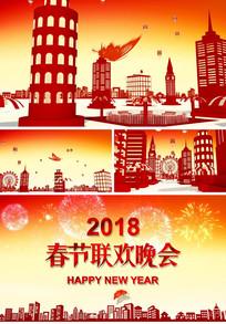 2018新年春晚开场视频片头