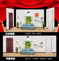 春节晚会小品舞台背景