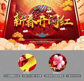 春节新年促销海报新春开门红