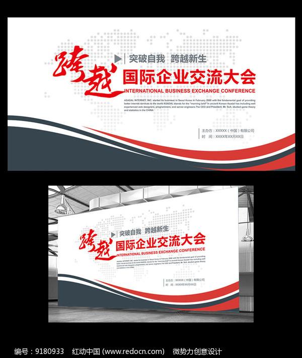 高档企业会议背景图片