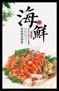 海鲜促销海报设计